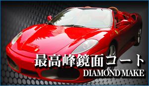 ダイヤモンドメイク